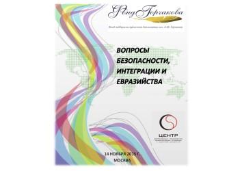 Сборник «Вопросы безопасности, интеграции и евразийства»