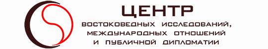 Логотип Центр Востоковедных исследований