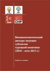 В новый год с монографией по внешнеполитическому дискурсу ведущих субъектов турецкой политики