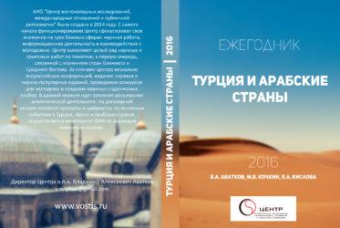 Ежегодник Центра востоковедных исследований (2016)