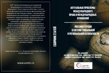 Сборник «Россия и Турция в системе глобальной и региональной безопасности»