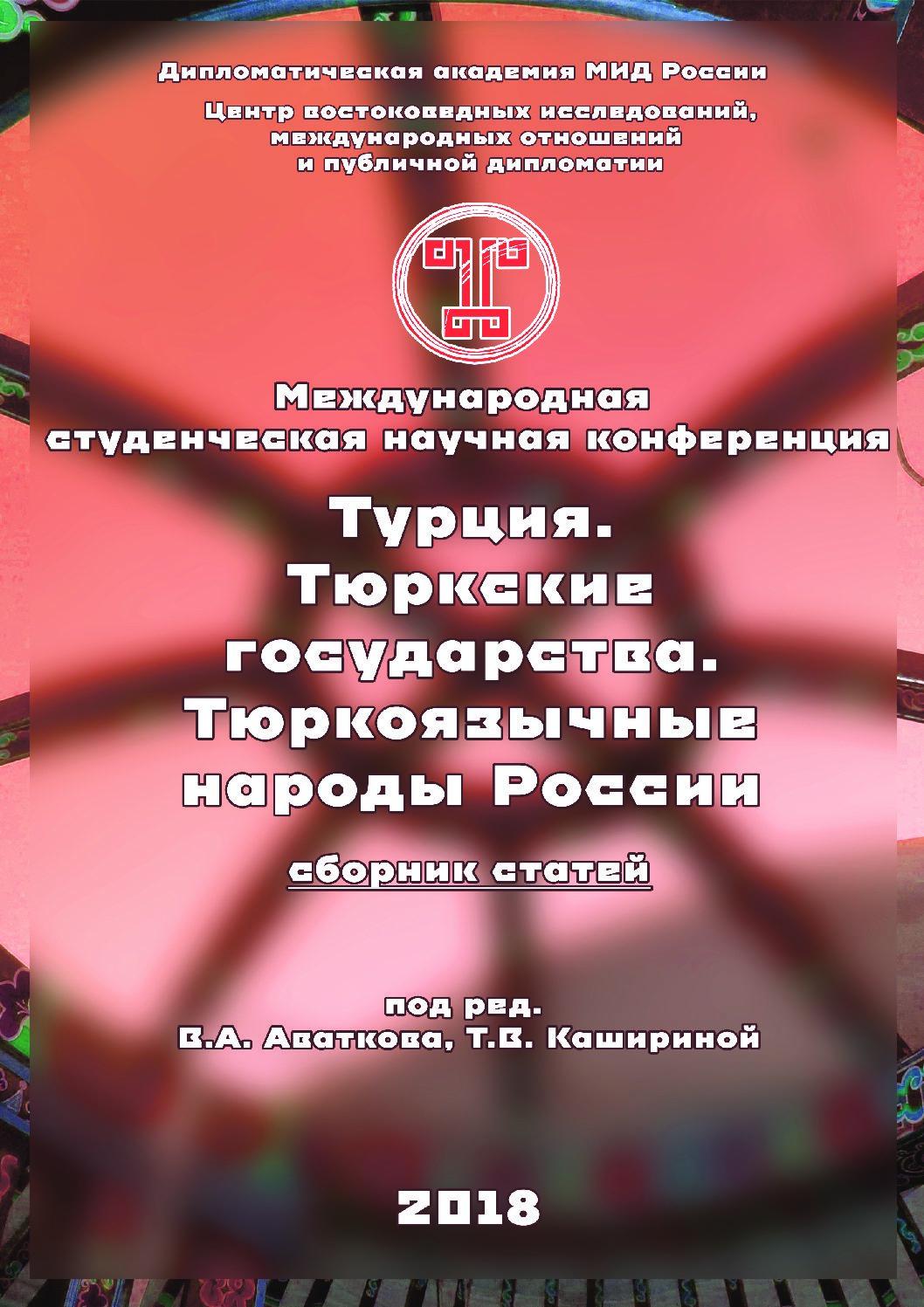 Международная студенческая конференция «Турция. Тюркские государства. Тюркоязычные народы России»
