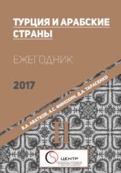 Ежегодник Центра востоковедных исследований (2017)