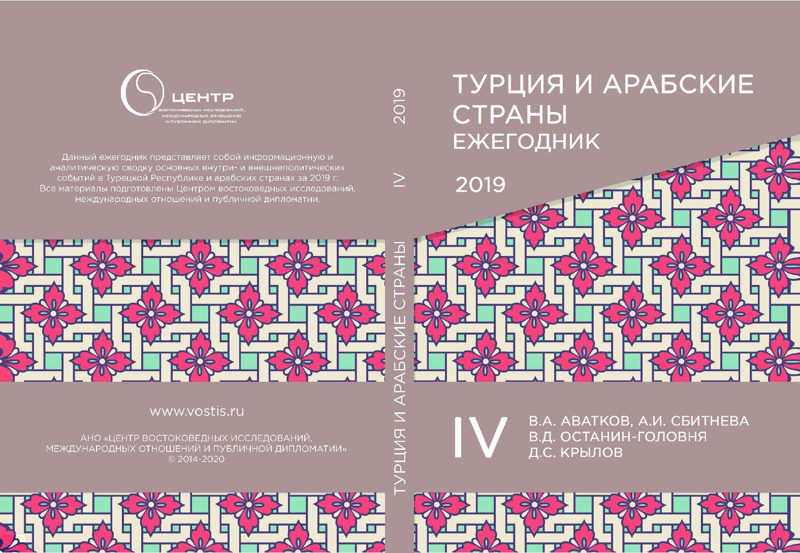 Ежегодник Центра востоковедных исследований (2019)